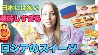 【ロシアVlog】日本にはない美味しすぎるロシアのスイーツ!!さらにそにのお値段も驚くほど!