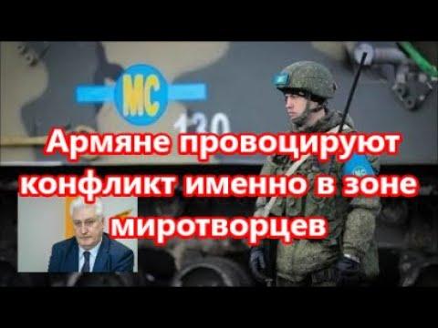 Армяне провоцируют конфликт именно в зоне миротворцев Коротченко