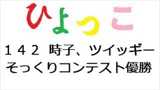 時子(佐久間由衣)のツイッギーそっくりコンテストの リハーサルが終わ...