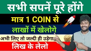 TOP 1 Altcoin To Buy Now Sep last Month 2021 | Best Cryptocurrency To Invest 2021 | Top Altcoins
