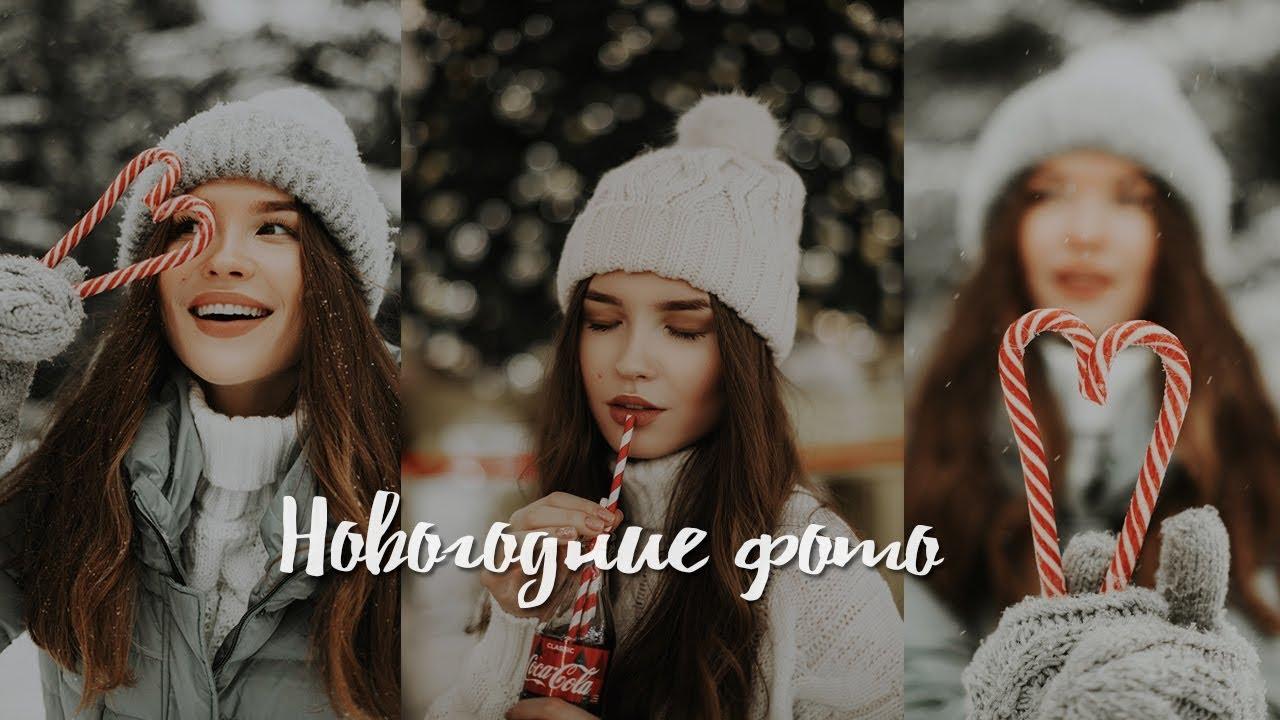 Новогодние идеи для фото | Зимние фото в инстаграм - YouTube