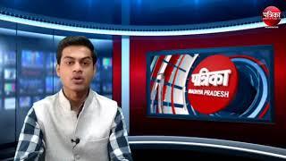 Watch Madhya pradesh's Top Latest Big News Only on Patrika State Bulletin 24 March 2018