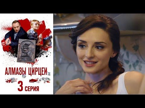 Алмазы Цирцеи - Серия 3/ 2017 / Сериал / HD 1080p