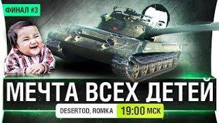 МЕЧТА ВСЕХ ДЕТЕЙ Об. 430у - ФИНАЛ #3