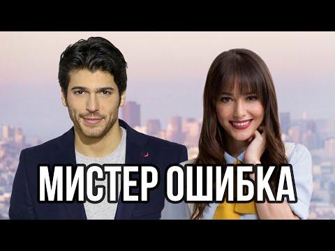 Сериал Мистер Ошибка – Анонс.