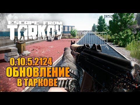 Обновление в Таркове 0.10.5.2124 🔥 выживание в новых условиях, соло прохождение!
