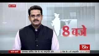 Hindi News Bulletin | हिंदी समाचार बुलेटिन – July 20, 2017 (8 pm)