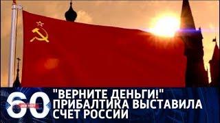 60 минут. Прибалтика выставила счет России