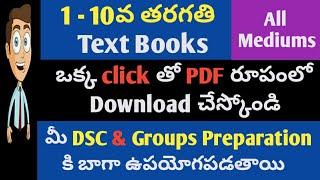 1-10 వ తరగతి All Books Pdf Files Available ||Useful For Ap,Ts Gov Job Aspirants||