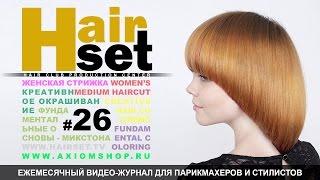 HAIR SET # 26 (женская стрижка, креативное окрашивание, микстона - GB, RU)(, 2014-06-06T22:29:00.000Z)