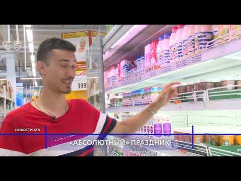 В Улан-Удэ на ул. Ключевская открылся гипермаркет «Абсолют»