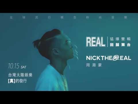 周湯豪NICKTHEREAL《帥到分手》Official Music Video (emoji版)