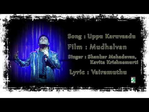 uppu-karuvaadu-super-song-|-mudhalvan-|-a.r.-rahman