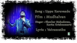 Uppu Karuvaadu Super Song | Mudhalvan | A.R. Rahman