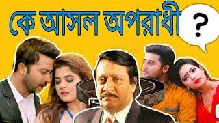 Oporadhi ( অপরাধী ) everywhere || Oporadhi Song Roast || Bangla Funny Video 2018 || SS Troll