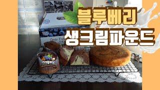 블루베리 생크림 쌀 파운드케이크+무스컵케이크 만들기/거…