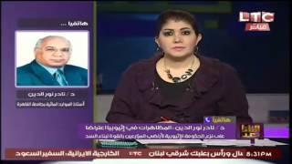 بالفيديو.. خبير مائي: أرض سد النهضة مملوكة لمصر