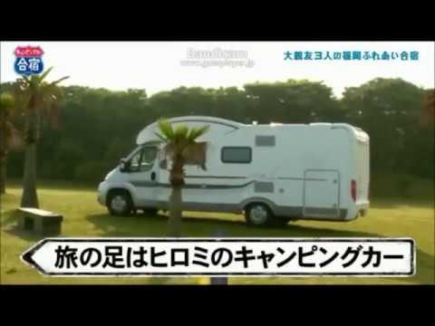 ヒロミ のりさん フミヤ キャンピングカー合宿 本編Part1