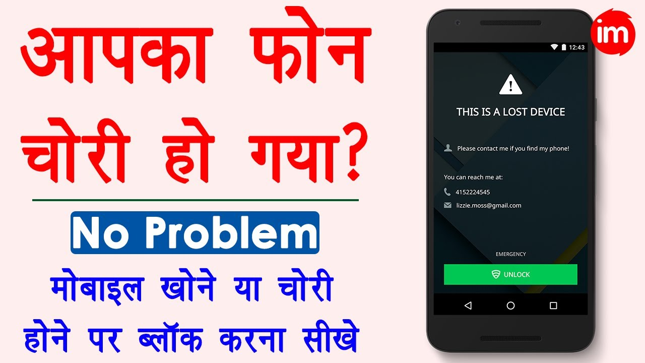 How to Block Lost Mobile Phone🔥 - mobile block kaise kare | CEIR Stolen Mobile Tracking Portal