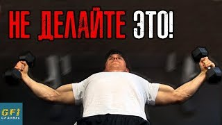 ТОП-5 ХУДШИХ УПРАЖНЕНИЙ (Прекратите это делать!!)