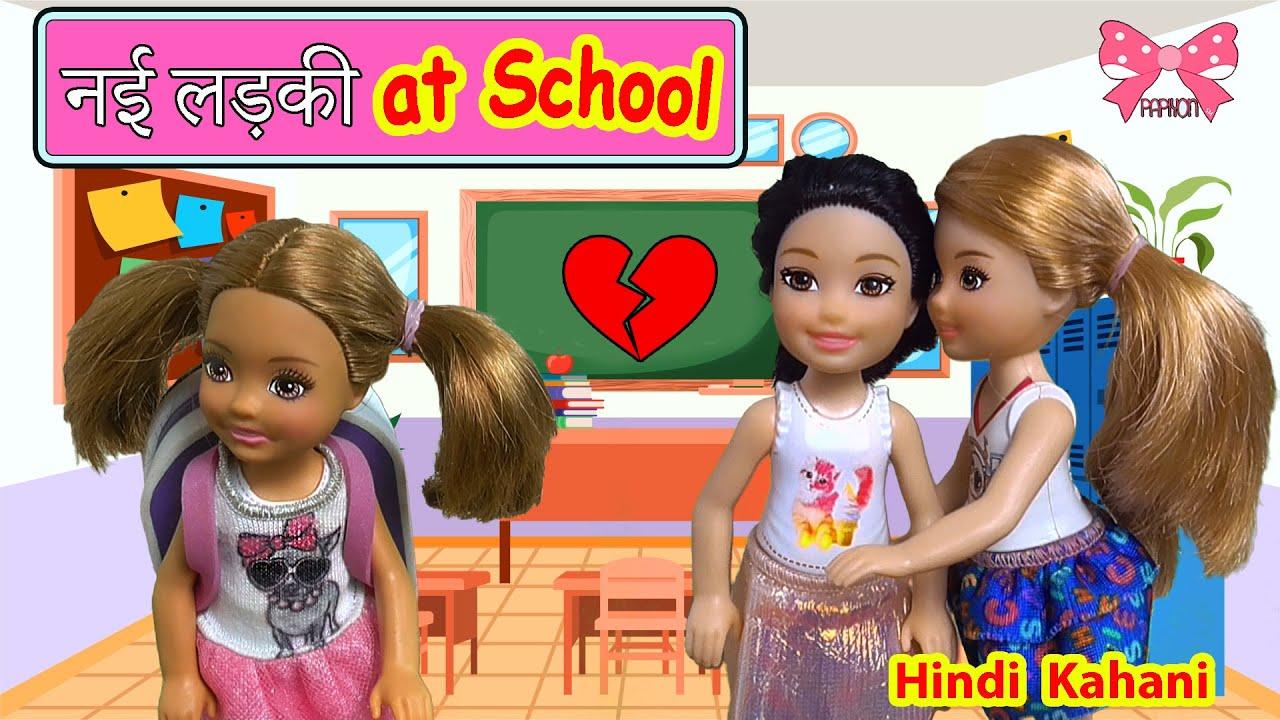 Download नई लड़की स्कूल में/nayi ladki at school/barbie ki kahani hindi mein/papiyon kahani