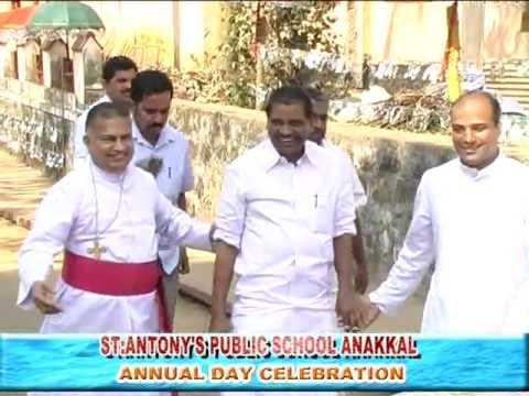 st antony 39 s public school annual day celebrations 2012 inauguration youtube. Black Bedroom Furniture Sets. Home Design Ideas