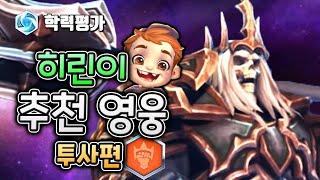 보고 쉽게 배우는 히오스 추천투사 TOP3, 어려운 투…