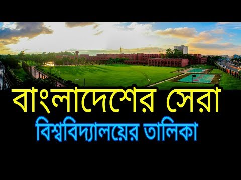 the best university in bangladesh 2018   Education BD