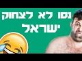 נסו לא לצחוק - הגרסה הישראלית !