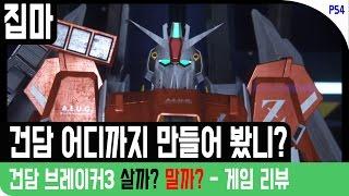 [살까?말까?] 건담 브레이커3 게임 리뷰ㅣ건담 어디까지 만들어 봤니? [집마] - Gundam Breaker3 Review