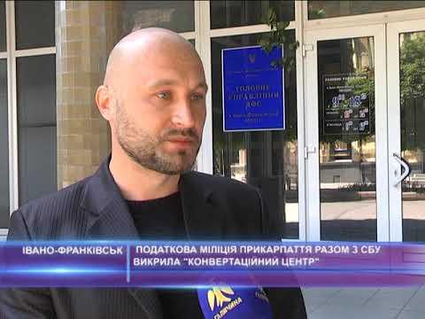 Податкова міліція Прикарпаття разом з працівниками СБУ викрила конвертаційний центр