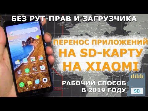 Как перенести приложения на SD-карту на Xiaomi без рут прав и загрузчика | Актуальный способ 2019