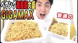 ペヤング超超超大盛GIGAMAXと普通のを食べ比べしてみた!!