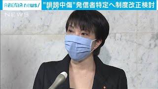 """""""誹謗中傷""""発信者の特定へ制度改正検討 高市大臣(20/05/26)"""