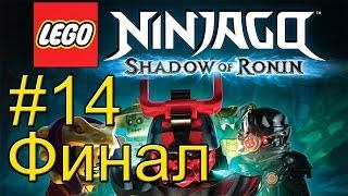 LEGO Ninjago Тень Ронина {PS Vita} часть 14 — Между Мирами — Финал