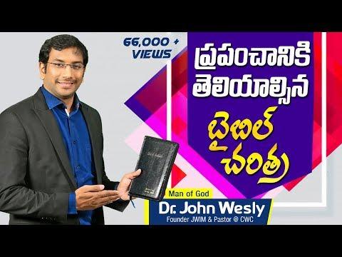 ప్రపంచానికి తెలియాల్సిన బైబిల్ చరిత్ర | Facts about The Bible | Dr John Wesly