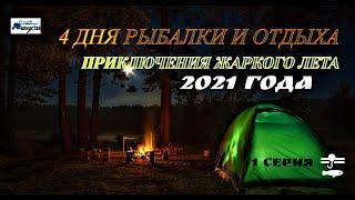 СУПЕР РЫБАЛКА И ОТДЫХ НА ПРИРОДЕ 4 дня приключений в жаркое лето 2021 г 1 серия охота на хищника