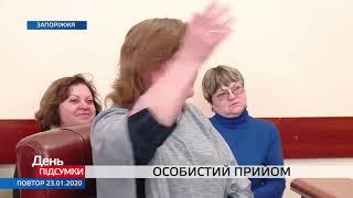 ДЕНЬ ПІДСУМКИ 23 01 2020