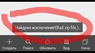 Найдено исключение - ошибка Android