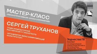 Мастер-класс Сергея Труханова 21.11.18