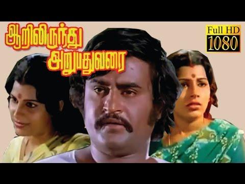 Aarilirundhu Arupadhu Varai | Rajinikanth,Padapat,Cho | Superhit Tamil Movie HD