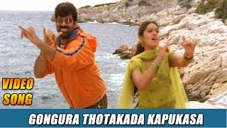 Gongura Thotakada  | Film Venky | RaviTeja and Sneha Dance in the street of Europe