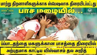 Viswasam Movie Again in Theater | For the film with Disabilities persons | Praise be to Siva!