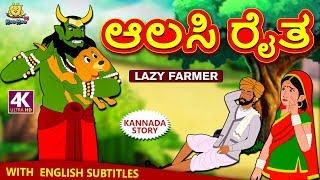 Kannada Moral Stories for Kids - ಆಲಸಿ ರೈತ   The Lazy Farmer   Kannada Fairy Tales   Koo Koo TV