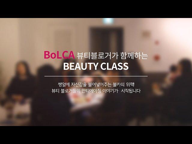 BoLCA+ BeautyClass BunDang