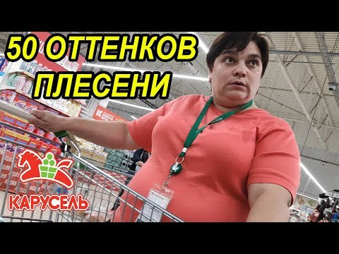 50 ОТТЕНКОВ ПЛЕСЕНИ / ВЫЖИВАНИЕ В КАРУСЕЛИ
