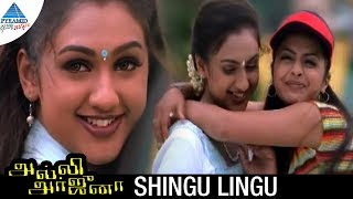 Alli Arjuna Tamil Movie Songs | Shingu Lingu Video Song | Richa Pallod | Preetha | AR Rahman