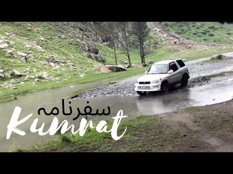 Kumrat Valley Road Trip