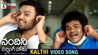 Nandini Nursing Home Telugu Movie Songs | Kalthi Video Song Trailer | Telugu Cinema
