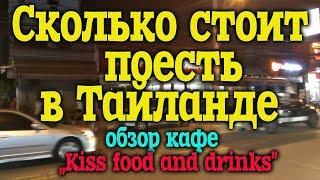 """#тайландсбмв Сколько стоит поесть в Тайланде. Обзор кафе """"Kiss food and drinks"""" Ассортимент, цены"""